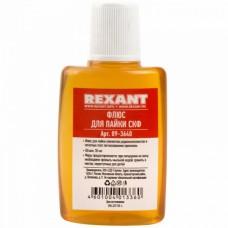 Флюс для пайки REXANT, СКФ (спирто-канифольный), 30 мл, флакон