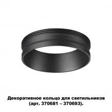 370701 KONST NT19 059 черный Декоративное кольцо для арт. 370681-370693 IP20 UNITE