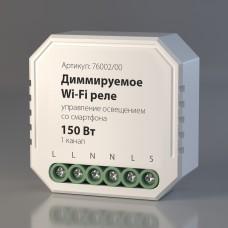 Диммируемое Wi-Fi реле 76002/00 Elektrostandard